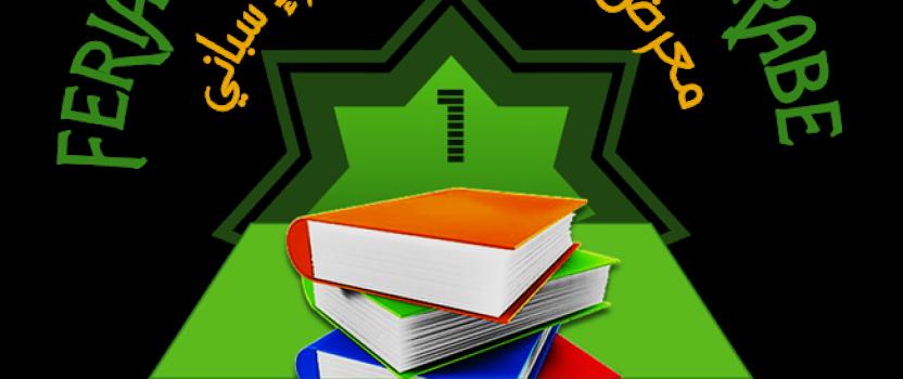 Banners y logos oficiales de la I Feria del Libro Hispanoárabe – Madrid