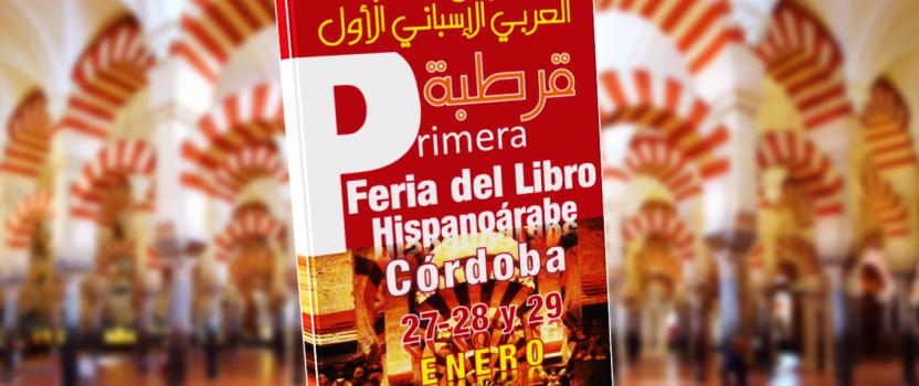 Comité organizador de la I Feria del Libro Hispanoárabe – Córdoba