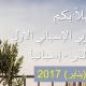معرض الكتاب العربي الإسباني الاول في قرطبة