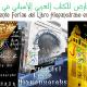قريباً معارض للكتاب العربي الإسباني في الأندلس
