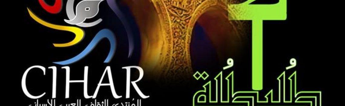 Ruta Toledo–islámico de CIHAR